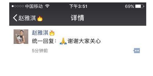 Chen chân vào cuộc hôn nhân của soái ca làng cầu lông, Hoa hậu Trung Quốc: Cám ơn mọi người đã quan tâm - Ảnh 2.