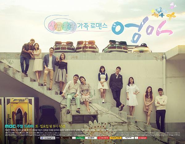 Không cần đợi ngày 8/3, hãy ôm Mẹ cùng xem 7 bộ phim Hàn tuyệt hay này! - Ảnh 9.