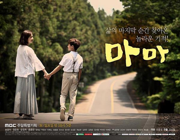 Không cần đợi ngày 8/3, hãy ôm Mẹ cùng xem 7 bộ phim Hàn tuyệt hay này! - Ảnh 18.