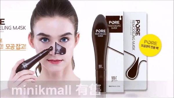 Pore Remodeling Mask