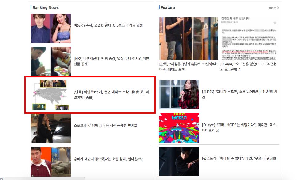 Dở khóc dở cười, Suzy hẹn hò Lee Dong Wook nhưng loạt ảnh Dispatch chụp cô hẹn hò Lee Min Ho lại đang hot nhất MXH - Ảnh 1.