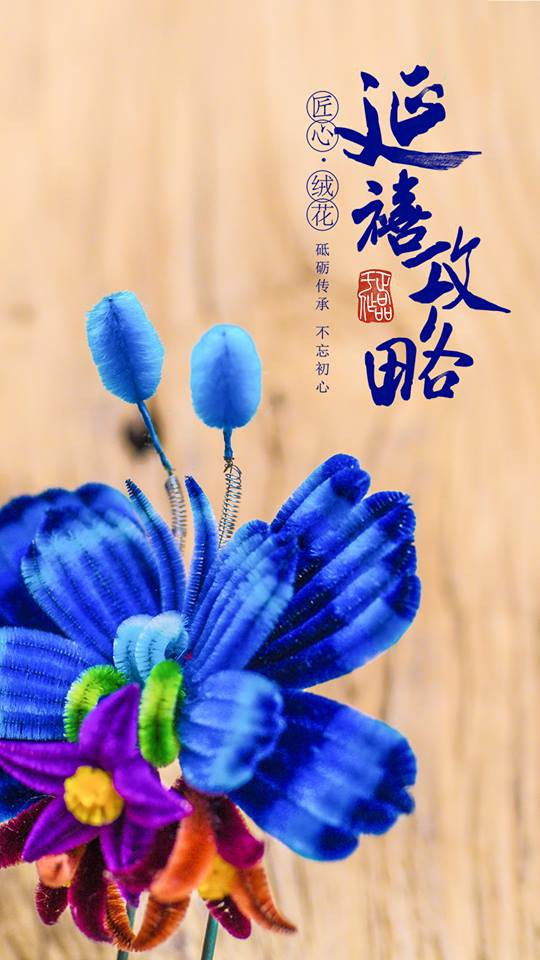 Hoa nhung