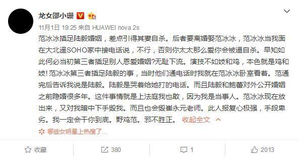 Phạm Băng Băng bất ngờ bị tố từng là kẻ thứ ba, suýt ép bà xã Bao Thanh Thiên Lục Nghị phải tự sát - Ảnh 3.