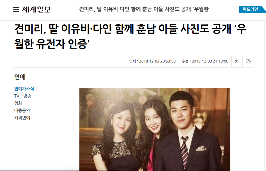 Mama Chuê Nàng Dae Jang Geum khoe 3 người con đẹp như hoa: 2 con gái đều là diễn viên, quý tử lần đầu lộ diện - Ảnh 1.