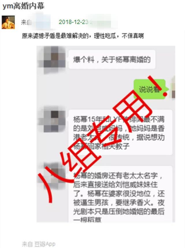 Hé lộ lý do Dương Mịch và Lưu Khải Uy ly hôn: Mọi nguồn cơn xuất phát từ một người phụ nữ? - Ảnh 3.