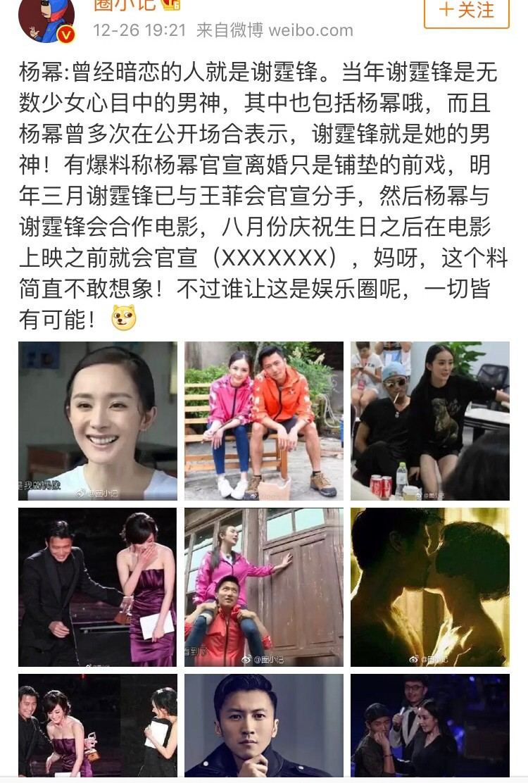 Tình mới của Dương Mịch chính là Tạ Đình Phong, cả hai sẽ công khai hẹn hò vào năm sau? - Ảnh 2.