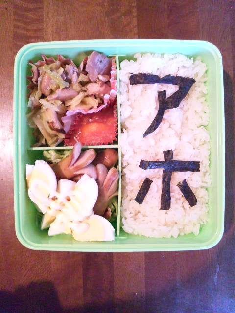 Có một sự trả thù ngọt ngào gọi là shikaeshi bento - hộp cơm dành cho những người đã trót dại - Ảnh 5.