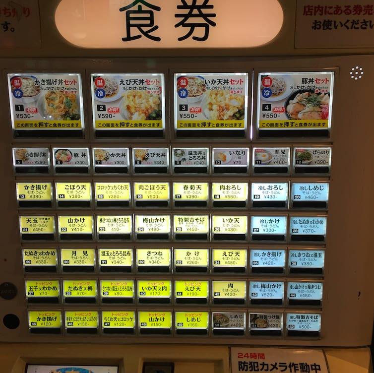 15 điều vừa tiện vừa lạ ở Nhật khiến du khách sành điệu nhất cũng không dám nói mình hiểu hết đất nước này - Ảnh 20.