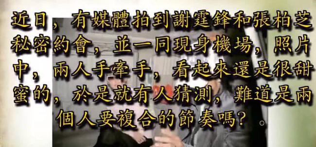Tạ Đình Phong tái hợp với Trương Bá Chi chứ không phải đang hẹn hò với Dương Mịch? - Ảnh 6.