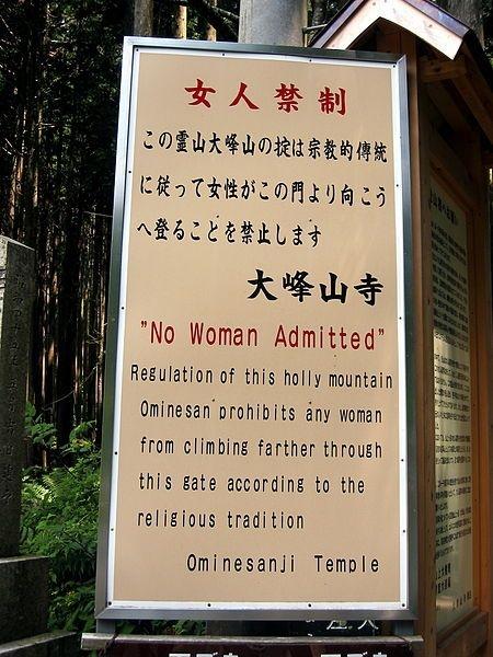 """""""Quy định của ngọn núi thiêng Omine-san nghiêm cấm phụ nữ bước qua cánh cổng này, theo truyền thống tôn giáo có từ lâu đời""""."""