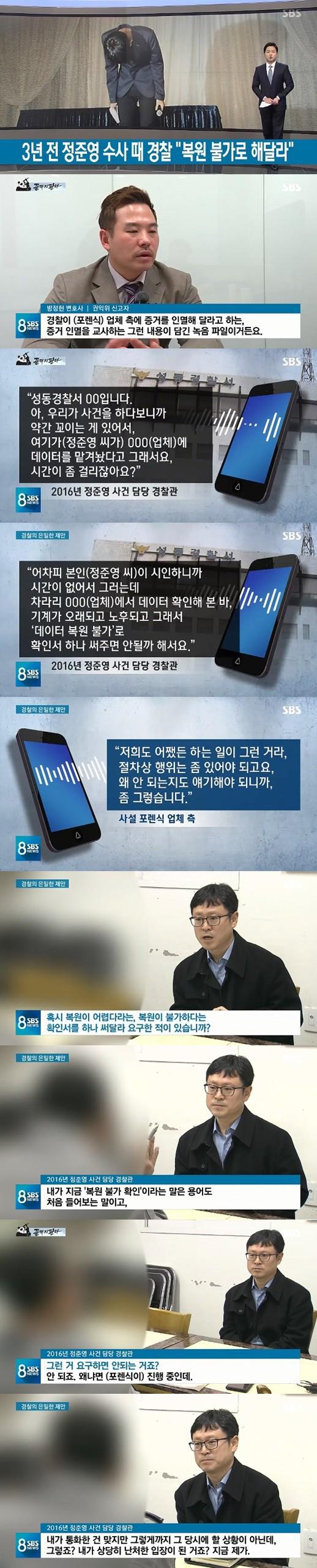 SBS tung tình tiết đinh trong vụ bê bối của Jung Joon Young: Có dấu hiệu nhờ cảnh sát tiêu hủy chứng cứ từ năm 2016 - Ảnh 2.