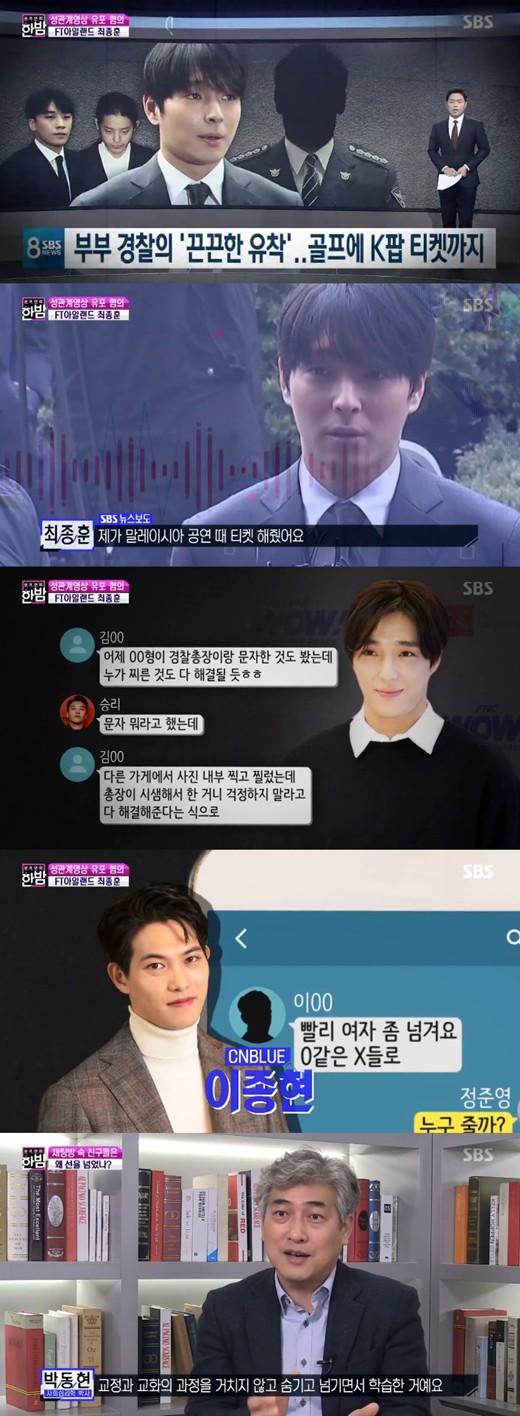 Tiết lộ mức phạt tù Choi Jong Hoon (cựu thành viên FT. Island) có thể phải đối mặt, còn Jonghyun và Junhyung thì sao? - Ảnh 1.