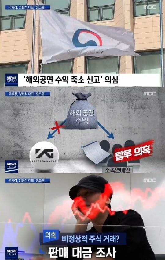 """Seungri chính thức thừa nhận cáo buộc trốn thuế, """"ông trùm"""" của Kbiz YG - Yang Hyun Suk cũng vướng vòng lao lý - Ảnh 1."""