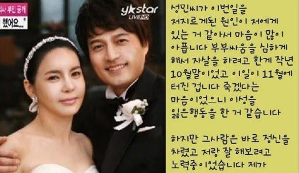 Cú trượt dài của con trai nhà tài phiệt Hàn Quốc: Sa ngã vào con đường nghiện ngập, bế tắc trong hôn nhân để rồi tự kết liễu đời mình - Ảnh 7.