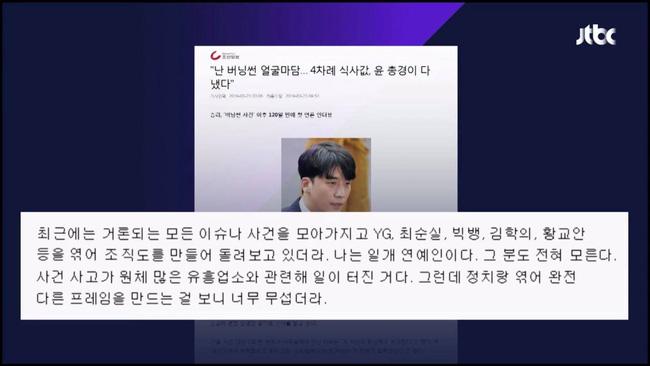 Thứ trưởng, Bộ trưởng bộ tư pháp và nhiều nhân vật cấp cao xứ Hàn có dính đến scandal rúng động của Seungri - Ảnh 4.