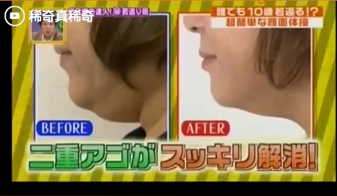 Học người Nhật cách giảm mỡ nọng cằm sau 1 tháng với động tác chỉ tốn vài giây thực hiện - Ảnh 2.