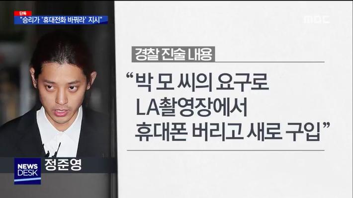 Lộ tin nhắn cuối cùng của Seungri tố cáo thủ đoạn hủy bằng chứng có tổ chức: Rắc rối to rồi, đổi điện thoại hết đi - Ảnh 5.