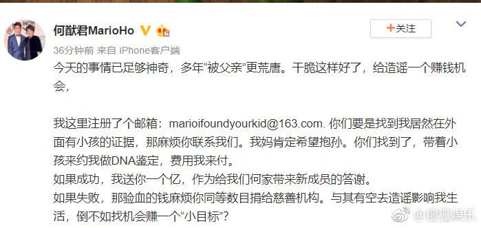 Thiếu gia trùm sòng bạc Macau treo thưởng 350 tỷ sau tin đồn khiến chân dài Victorias Secret mang thai - Ảnh 2.