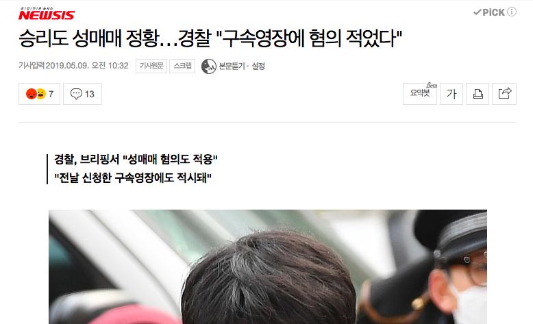 Cảnh sát tuyên bố bổ sung thêm cáo buộc mới chống lại Seungri: Không chỉ môi giới mà còn là mua dâm - Ảnh 1.
