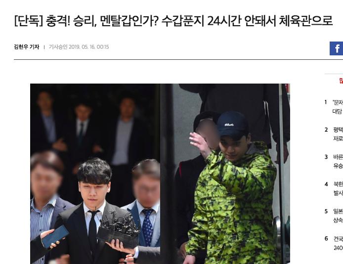 Sốc: Seungri vui vẻ đi tập gym sau khi tòa án hủy lệnh bắt, công chúng Hàn Quốc phẫn nộ và fan Việt vẫn bênh - Ảnh 1.