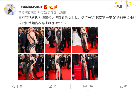 Ngọc Trinh mặc như không thả dáng trên thảm đỏ Cannes, dân mạng Trung Quốc thắc mắc liệu có đi nhầm chỗ? - Ảnh 1.