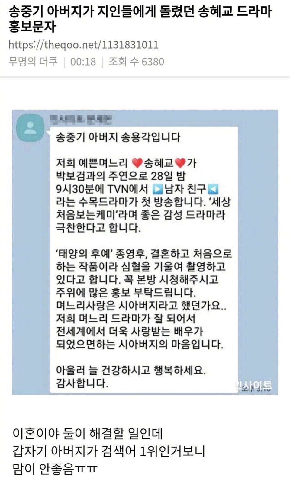 Giữa scandal ly hôn, tin nhắn cùng lời chia sẻ Cô con dâu xinh đẹp của gia đình tôi của bố Song Joong Ki gây bão - Ảnh 2.