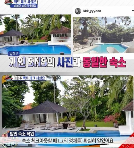 Chuyến đi du lịch cuối cùng của Song Hye Kyo và Phạm Băng Băng: Người lẻ bóng, người hạnh phúc, nhưng vẫn cùng về với cô đơn - Ảnh 8.