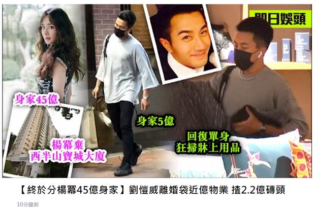 Phân chia tài sản sau ly hôn, netizen mới ngã ngửa hóa ra Dương Mịch sở hữu khối tài sản siêu to khổng lồ - Ảnh 1.