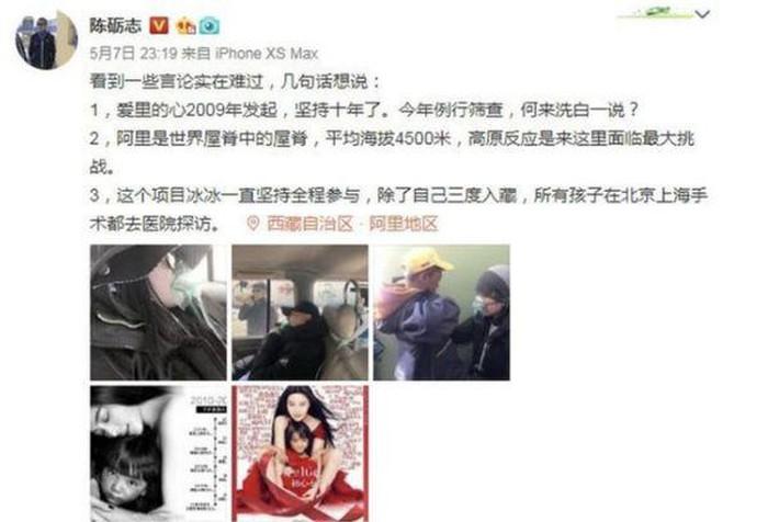 Phạm Băng Băng đáp trả khi bị nghi ngờ mượn chuyện làm từ thiện để lấy lại hình ảnh