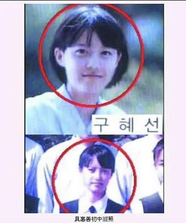 Giữa bê bối ly hôn, ảnh quá khứ gây bão của Goo Hye Sun khiến Cnet thốt lên Ahn Jae Hyun không xứng với nhan sắc này - Ảnh 2.