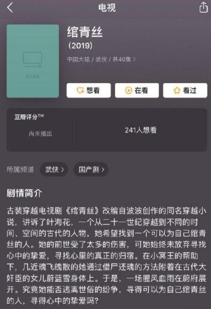 Tiêu Chiến và Lý Hiện trở thành tình địch, cạnh tranh tình yêu của Trương Thiên Ái trong 'Oản thanh ti?'