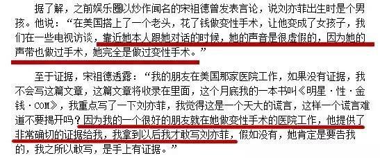 """Tuyển tập """"scandal tin đồn"""" của Lưu Diệc Phi: Phá thai ở tuổi 15, thực hiện """"quy tắc ngầm"""" có quan hệ bất chính với cha nuôi giàu có? - Ảnh 2."""
