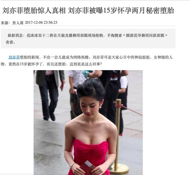 """Tuyển tập """"scandal tin đồn"""" của Lưu Diệc Phi: Phá thai ở tuổi 15, thực hiện """"quy tắc ngầm"""" có quan hệ bất chính với cha nuôi giàu có? - Ảnh 1."""
