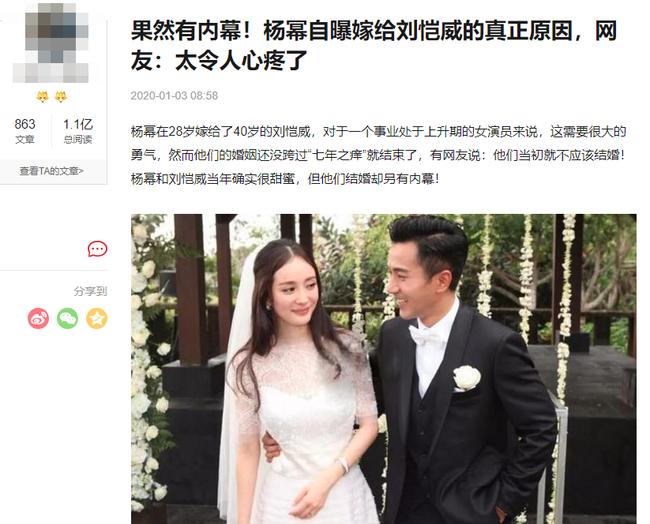 Hết nguyên nhân ly hôn, cư dân mạng lại xôn xao về lý do Dương Mịch ban đầu quyết định tiến tới hôn nhân với Lưu Khải Uy - Ảnh 2.