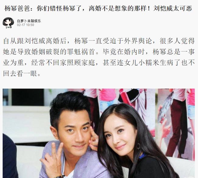 Cha Dương Mịch lần đầu lên tiếng phản bác sau khi con gái liên tục chịu tiếng oan trong cuộc ly hôn với Lưu Khải Uy? - Ảnh 2.