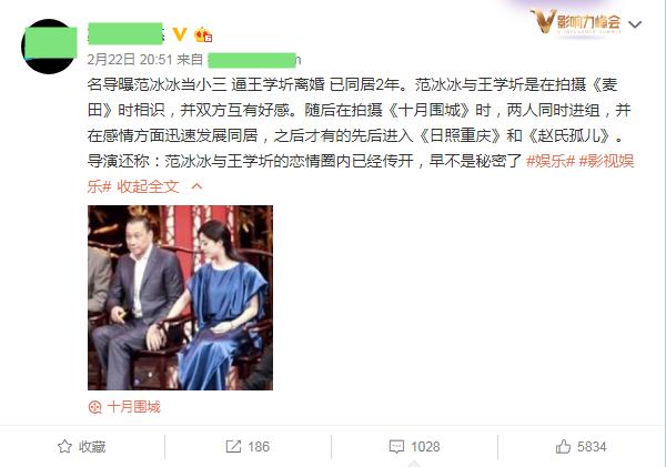 """Phạm Băng Băng bị tố là """"tiểu tam"""" phá hoại gia đình diễn viên gạo cội, đại diện quản lý chính thức lên tiếng - Ảnh 3."""