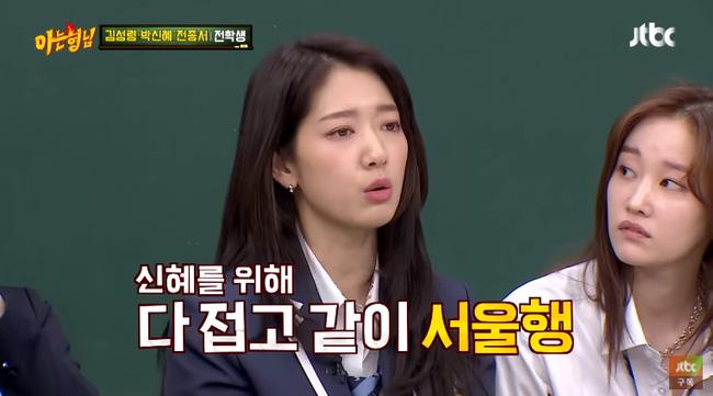 """Park Shin Hye lần đầu tiết lộ từng bị tát đến 30 cái trong phim """"Nấc Thang Lên Thiên Đường"""" vì diễn quá tệ - Ảnh 2."""