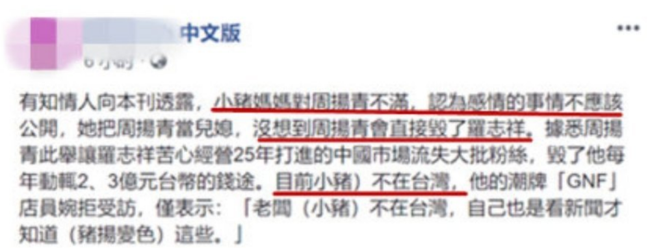 Mẹ của La Chí Tường trách Châu Dương Thanh hủy hoại sự nghiệp của con trai mình? - Ảnh 1.