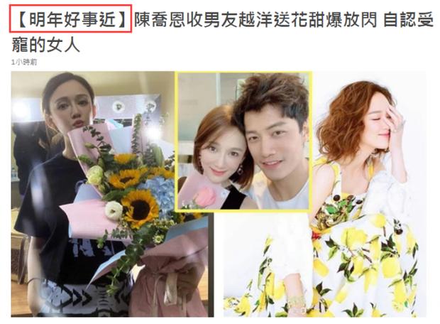 Cuối cùng Trần Kiều Ân cũng quyết định lấy chồng, Đông Phương Bất Bại giã từ độc thân ở tuổi 42? - Ảnh 3.