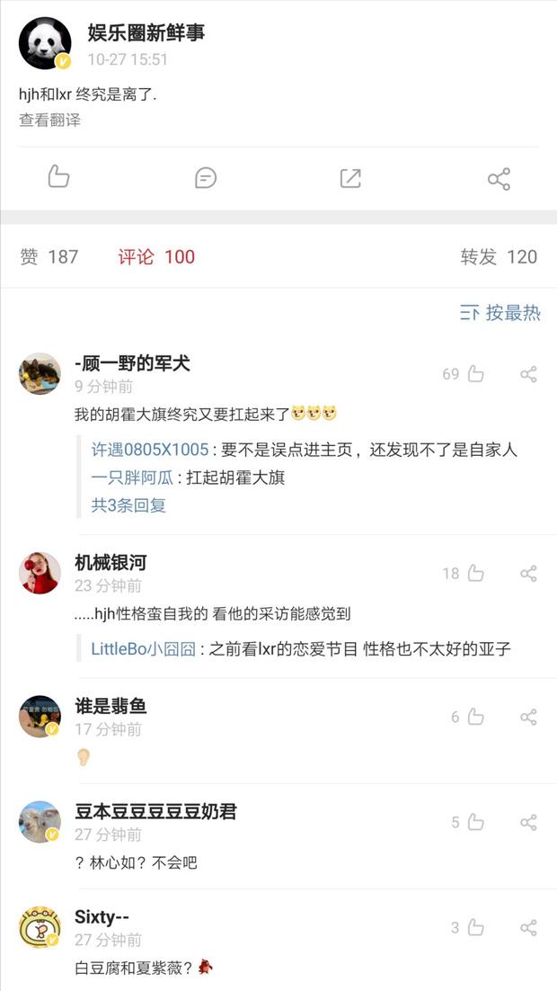 """NÓNG: Rộ tin Lâm Tâm Như - Hoắc Kiến Hoa đã ly hôn, nguồn tin từng dự đoán đúng Phạm Băng Băng - Lý Thần """"toang"""" - Ảnh 3."""