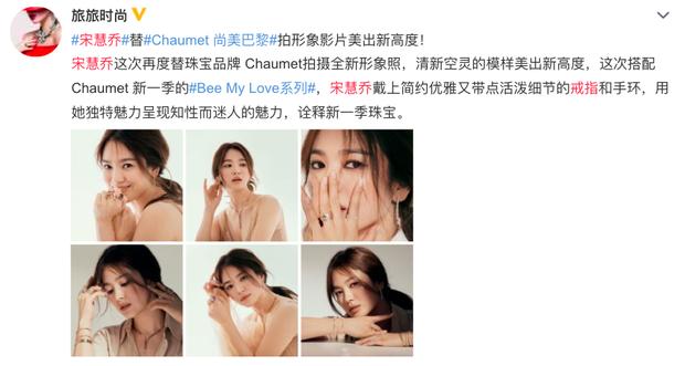 Rầm rộ tin truyền thông Trung khẳng định Song Hye Kyo tái hợp với Song Joong Ki vì chiếc nhẫn bí ẩn, thực hư ra sao? - Ảnh 6.